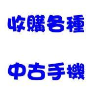 高雄 收購二手機 中古手機 收購中古機 收購PSP PS2_圖片(1)
