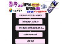 (全省)現金急救站→申辦門號送您現金!_圖片(1)