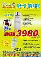[涼夏特惠]桶裝水直立式飲水機特價3980元,加碼贈送農夫山泉10桶_圖片(1)