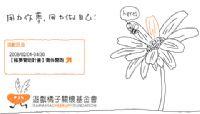 遊戲橘子「植夢贊助計畫」獎金25萬元  徵件活動_圖片(1)