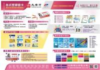 IC卡 RFID卡 晶片卡 感應卡 條碼卡 磁帶卡 儲值卡 會員卡 印卡 製卡 護貝機 膠膜 印刷織布鍊 會員儲值管理系統_圖片(1)