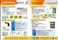 IC卡 RFID卡 晶片卡 感應卡 條碼卡 磁帶卡 儲值卡 會員卡 印卡 製卡 護貝機 膠膜 印刷織布鍊 會員儲值管理系統_圖片(2)