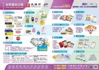 IC卡 RFID卡 晶片卡 感應卡 條碼卡 磁帶卡 儲值卡 會員卡 印卡 製卡 護貝機 膠膜 印刷織布鍊 會員儲值管理系統_圖片(3)