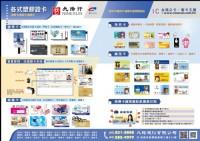 IC卡 RFID卡 晶片卡 感應卡 條碼卡 磁帶卡 儲值卡 會員卡 印卡 製卡 護貝機 膠膜 印刷織布鍊 會員儲值管理系統_圖片(4)