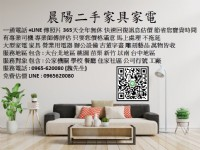 晨陽二手傢俱家電收購 免費線上估價0965620080_圖片(1)