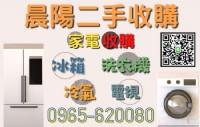 新竹二手傢俱家電收購 推薦 新竹 台北 新北 台中優質二手收購_圖片(1)