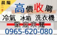 新竹二手傢俱家電收購 推薦 新竹 台北 新北 台中優質二手收購_圖片(2)