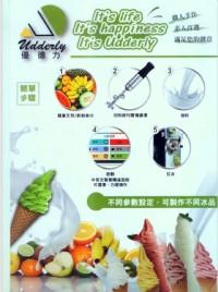 商用霜淇淋雪泥複合機促銷_圖片(1)