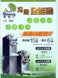 商用霜淇淋雪泥複合機促銷_圖片(2)