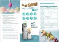 商用霜淇淋雪泥複合機促銷_圖片(3)
