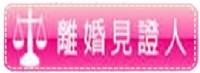 高雄離婚證人、屏東離婚證人、台南離婚證人、 0981-390455 -王小姐  專業離婚服務、合法離婚證人_圖片(2)