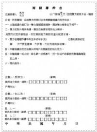 高雄離婚證人、屏東離婚證人、台南離婚證人、 0981-390455 -王小姐  專業離婚服務、合法離婚證人_圖片(3)