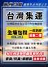 彰化縣市-大陸到台灣集運-兩岸集運倉/空運/海運/海快_圖