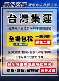 大陸到台灣集運-兩岸集運倉/空運/海運/海快_圖片(1)