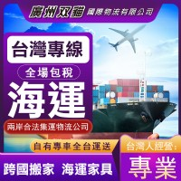 大陸到台灣集運-兩岸集運倉/空運/海運/海快_圖片(4)