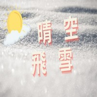 晴空飛雪PODCAST_圖片(1)