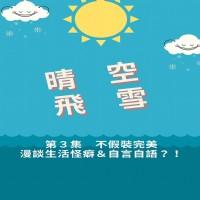 晴空飛雪PODCAST_圖片(3)