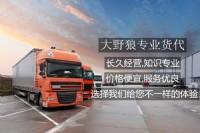 ★大野狼集運★大陸到台灣貨物回台 優質集運站 品質第一 歡迎聯繫_圖片(1)