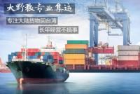 ★大野狼集運★大陸到台灣貨物回台 優質集運站 品質第一 歡迎聯繫_圖片(2)
