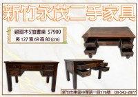 新竹永茂二手家具家電,值得您的信賴值得您的信賴 0967060888_圖片(2)