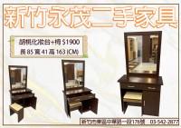 新竹永茂二手家具家電,值得您的信賴值得您的信賴 0967060888_圖片(3)