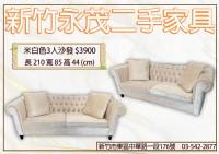 新竹永茂二手家具家電,值得您的信賴值得您的信賴 0967060888_圖片(4)