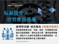 愛博斯投顧【股權承銷商】承銷訊息_圖片(1)