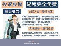 愛博斯投顧【股權承銷商】承銷訊息_圖片(2)