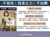 愛博斯投顧【股權承銷商】承銷訊息_圖片(3)