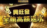 興旺發娛樂全台真人館最高反水0.9_圖片(3)