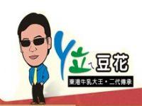 ㄚ立豆花_圖片(1)