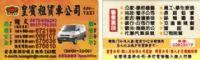 皇賓租賃車公司        禮車出租_圖片(2)