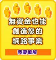 台灣最賺錢事業,您想瞭解嗎? _圖片(1)