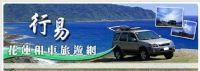 花蓮租車旅遊網(行易旅遊資訊網)-花蓮包車旅遊推薦_圖片(1)