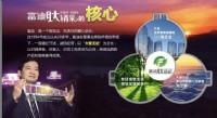 邀請您加入富迪新商機【神采系統】_圖片(1)