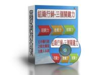 免費電子書與線上課程【組織行銷的三個成功關鍵力】_圖片(1)