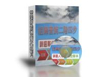 免費贈送[直銷藍圖]組織營銷二階四步 電子書與教學影片_圖片(1)