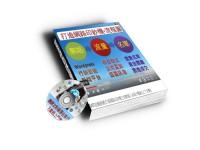 免費送電子書+線上課程【打造網路印鈔機之自動進人系統】 概論_圖片(1)