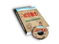 免費[電子書+影片]成功觀念-航向成功致富彼岸的羅盤_圖片(1)