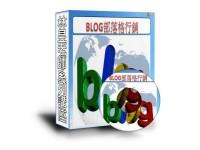 免費電子書+線上課程【打通行銷管道05-BLOG部落格行銷】_圖片(1)