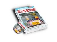 免費送 【微分享新聞媒體廣告0元創業 】(線上課程+電子書)_圖片(1)