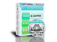 免費 【人力資源管理4育才】(線上課程+電子書)_圖片(1)