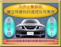 大汐止駕訓班-各類駕照速成保證考取_圖片(1)