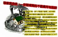 12/06 - 12/07 要當富爸爸:一定要避開的不動產所有陷阱_圖片(1)