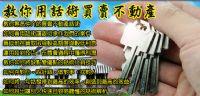 11/29 - 11/30 教你用話術買賣不動產_圖片(1)