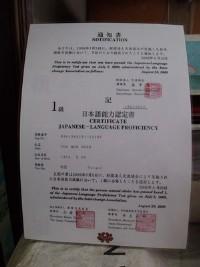 面試日文、商業日文、法學日文、旅遊日文、日文檢定文法教學1小時500 _圖片(1)