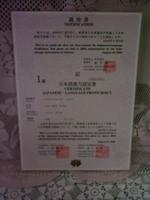 翻譯日文文件....翻譯A4壹張1000元含郵;_圖片(2)