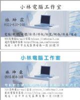 台中電腦維修專責有保固--小林電腦工作室0935-850-168 _圖片(3)
