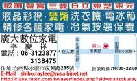 [廣大][居家服務][廢棄舊家電回收]_-台南縣市地區廢棄舊家電到府回收服務_圖片(1)