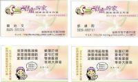 甜蜜的家居家清潔家事管理公司~~台南縣市,湖內,路竹_圖片(1)